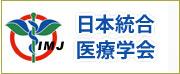 日本総合医療学会